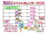 2020年4月のイベント情報
