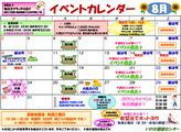 2020年8月のイベント情報