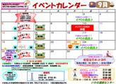 2021年9月のイベント情報