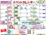 2021年11月のイベント情報