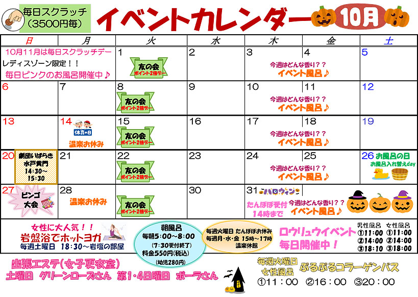 2019年10月のイベント情報